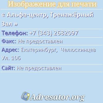Альфа-центр, Тренажёрный Зал по адресу: Екатеринбург,  Челюскинцев Ул. 106