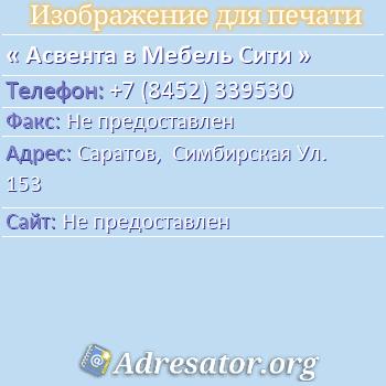 Асвента в Мебель Сити по адресу: Саратов,  Симбирская Ул. 153