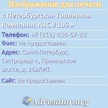 Петербургская Топливная Компания, АЗС # 106 по адресу: Санкт-Петербург, Сестрорецк г., Приморское шоссе, д. 262ЛИТ.