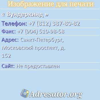 Вундеркинд по адресу: Санкт-Петербург, Московский проспект, д. 152