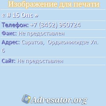 # 15 Опс по адресу: Саратов,  Орджоникидзе Ул. 6