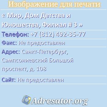 Мир, Дом Детства и Юношества, Филиал # 3 по адресу: Санкт-Петербург, Сампсониевский Большой проспект, д. 108