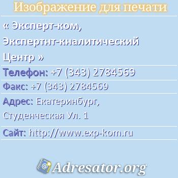 Эксперт-ком, Экспертнт-кналитический Центр по адресу: Екатеринбург,  Студенческая Ул. 1