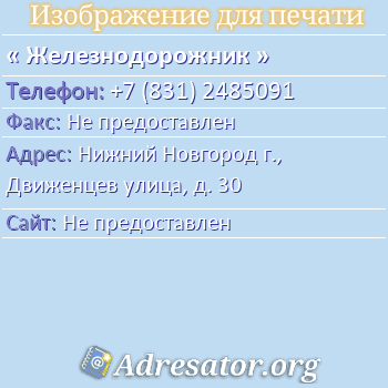 Железнодорожник по адресу: Нижний Новгород г., Движенцев улица, д. 30