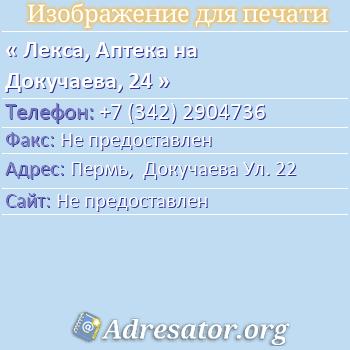 Лекса, Аптека на Докучаева, 24 по адресу: Пермь,  Докучаева Ул. 22