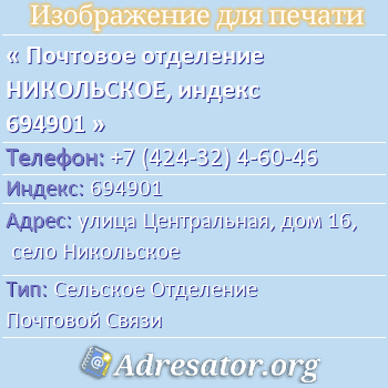 Почтовое отделение НИКОЛЬСКОЕ, индекс 694901 по адресу: улицаЦентральная,дом16,село Никольское