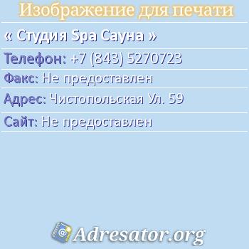 Студия Spa Сауна по адресу: Казань,  Чистопольская Ул. 59
