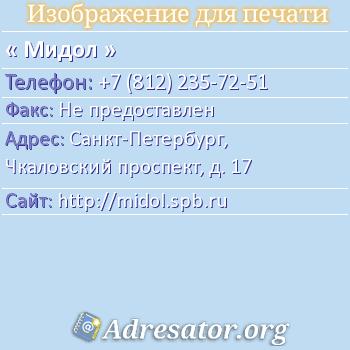 Мидол по адресу: Санкт-Петербург, Чкаловский проспект, д. 17