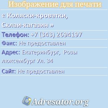 Коляски-кроватки, Склаи-кагазин по адресу: Екатеринбург,  Розы люксембург Ул. 34