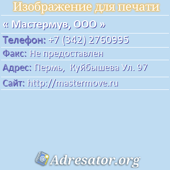 Мастермув, ООО по адресу: Пермь,  Куйбышева Ул. 97