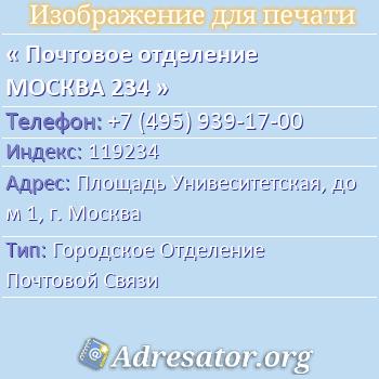Почтовое отделение МОСКВА 234 по адресу: ПлощадьУнивеситетская,дом1,г. Москва