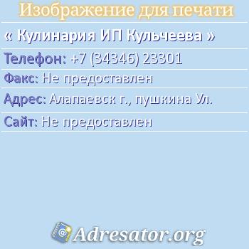 Кулинария ИП Кульчеева по адресу: Алапаевск г., пушкина Ул.
