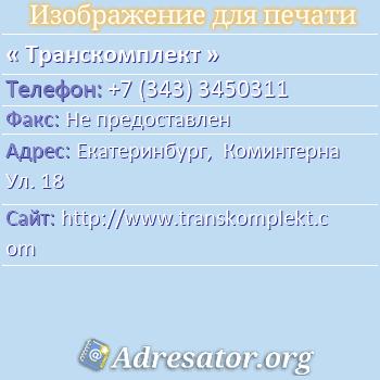 Транскомплект по адресу: Екатеринбург,  Коминтерна Ул. 18