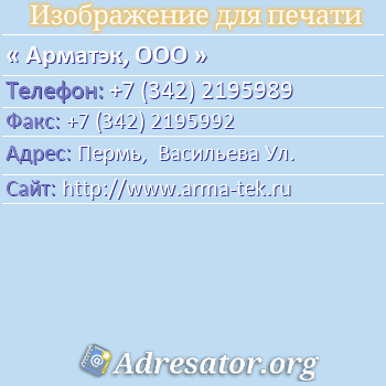 Арматэк, ООО по адресу: Пермь,  Васильева Ул.