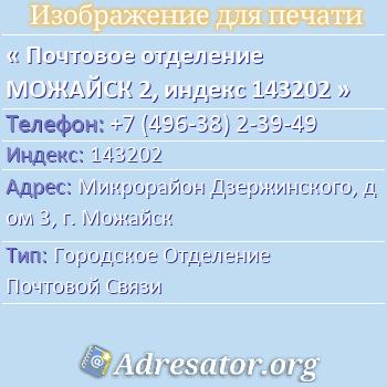 Почтовое отделение МОЖАЙСК 2, индекс 143202 по адресу: МикрорайонДзержинского,дом3,г. Можайск