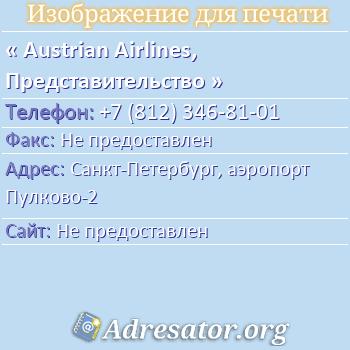 Austrian Airlines, Представительство по адресу: Санкт-Петербург, аэропорт Пулково-2