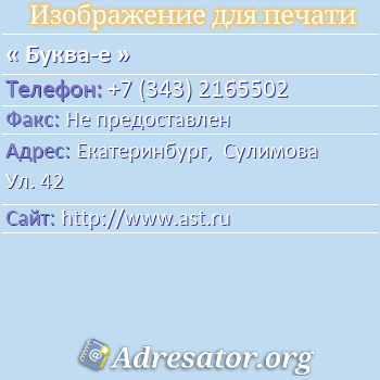 Буква-е по адресу: Екатеринбург,  Сулимова Ул. 42