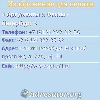 Аргументы и Факты - Петербург по адресу: Санкт-Петербург, Невский проспект, д. 72А, оф. 14