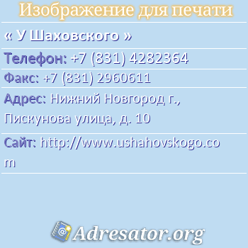 У Шаховского по адресу: Нижний Новгород г., Пискунова улица, д. 10