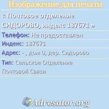 Почтовое отделение СИДОРОВО, индекс 187671 по адресу: -,дом0,дер. Сидорово