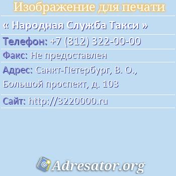 Народная Служба Такси по адресу: Санкт-Петербург, В. О., Большой проспект, д. 103