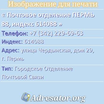 Почтовое отделение ПЕРМЬ 88, индекс 614088 по адресу: улицаЧердынская,дом29,г. Пермь