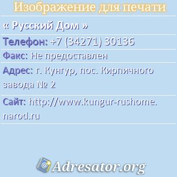 Русский Дом по адресу: г. Кунгур, пос. Кирпичного завода № 2