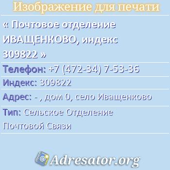 Почтовое отделение ИВАЩЕНКОВО, индекс 309822 по адресу: -,дом0,село Иващенково