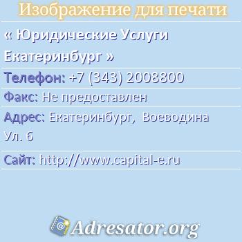 Юридические Услуги Екатеринбург по адресу: Екатеринбург,  Воеводина Ул. 6