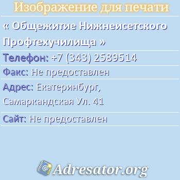Общежитие Нижнеисетского Профтехучилища по адресу: Екатеринбург,  Самаркандская Ул. 41