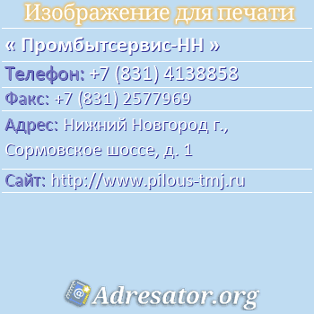 Промбытсервис-НН по адресу: Нижний Новгород г., Сормовское шоссе, д. 1