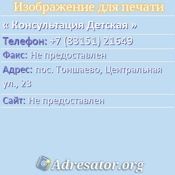 Консультация Детская по адресу: пос. Тоншаево, Центральная ул., 23