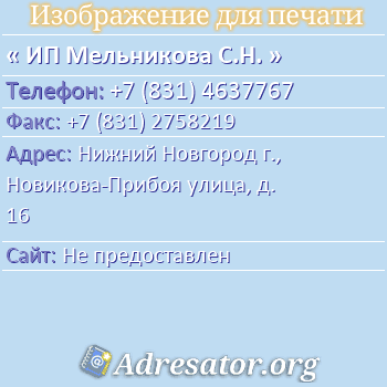 ИП Мельникова С.Н. по адресу: Нижний Новгород г., Новикова-Прибоя улица, д. 16