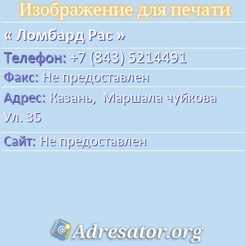 Ломбард Рас по адресу: Казань,  Маршала чуйкова Ул. 35