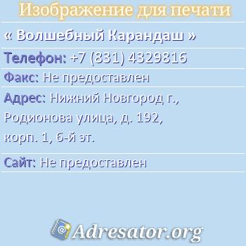 Волшебный Карандаш по адресу: Нижний Новгород г., Родионова улица, д. 192, корп. 1, 6-й эт.