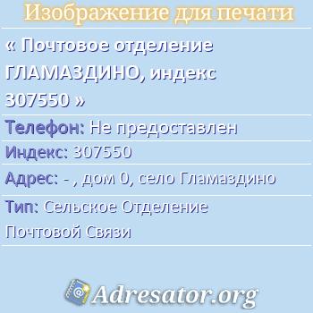 Почтовое отделение ГЛАМАЗДИНО, индекс 307550 по адресу: -,дом0,село Гламаздино