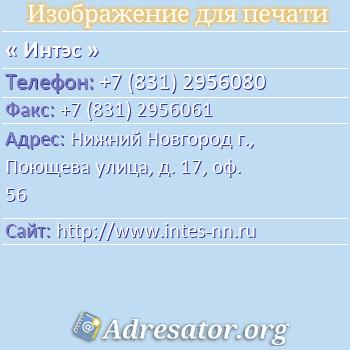 Интэс по адресу: Нижний Новгород г., Поющева улица, д. 17, оф. 56