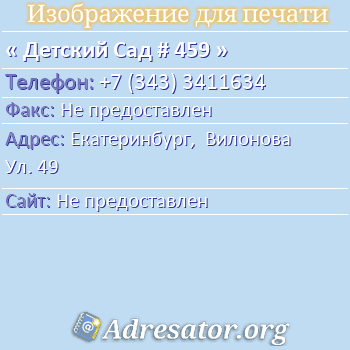 Детский Сад # 459 по адресу: Екатеринбург,  Вилонова Ул. 49