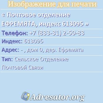 Почтовое отделение ЕФРЕМЯТА, индекс 613095 по адресу: -,дом0,дер. Ефремята