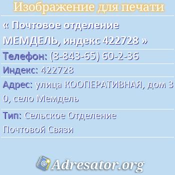 Почтовое отделение МЕМДЕЛЬ, индекс 422728 по адресу: улицаКООПЕРАТИВНАЯ,дом30,село Мемдель