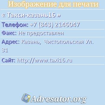 Такси-казань16 по адресу: Казань,  Чистопольская Ул. 31