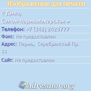 Дива, Салон-парикмахерская по адресу: Пермь,  Серебрянский Пр. 11