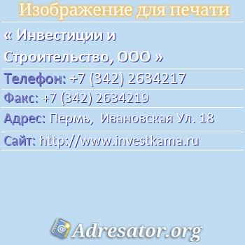 Инвестиции и Строительство, ООО по адресу: Пермь,  Ивановская Ул. 18
