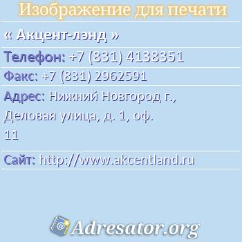 Акцент-лэнд по адресу: Нижний Новгород г., Деловая улица, д. 1, оф. 11