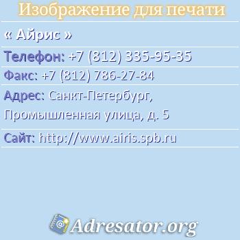 Айрис по адресу: Санкт-Петербург, Промышленная улица, д. 5