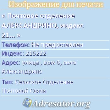 Почтовое отделение АЛЕКСАНДРИНО, индекс 215222 по адресу: улица,дом0,село Александрино