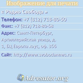 Радио Свобода по адресу: Санкт-Петербург, Артиллерийская улица, д. 1, БЦ Европа хаус, оф. 356