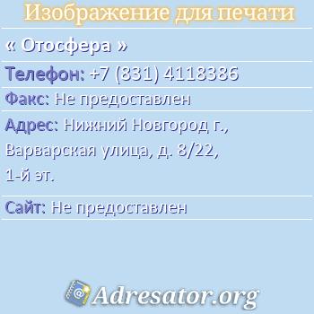 Отосфера по адресу: Нижний Новгород г., Варварская улица, д. 8/22, 1-й эт.