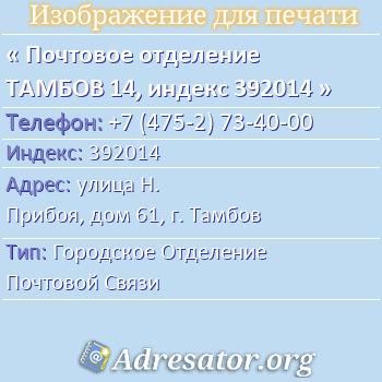Почтовое отделение ТАМБОВ 14, индекс 392014 по адресу: улицаН. Прибоя,дом61,г. Тамбов