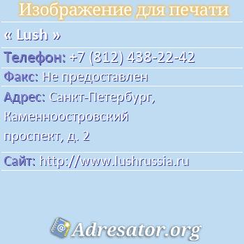 Lush по адресу: Санкт-Петербург, Каменноостровский проспект, д. 2